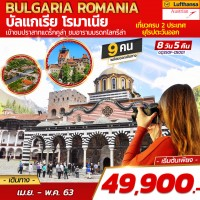 Bulgaria – Romania 8 DAY 5 NIGHT