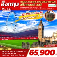 THERE'S NOTHING LIKE GREAT BRITAIN 9วัน7คืน