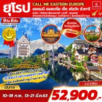 CALL ME EASTERN EUROPE 9 DAYS 6 NIGHTS