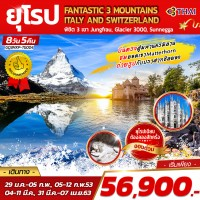 FANTASTIC 3 MOUNTAINS ITALY AND SWITZERLAND 8 วัน 5 คืน