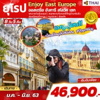 Enjoy East Europe 8 DAYS 5 NIGHTS