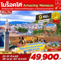 AMAZING MOROCCO 10 DAY 7 NIGHTS