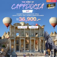 THE ROCK OF CAPPDOCIA 9 DAYS 6 NIGHTS