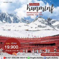 KUNMING IMPRESSION OF LIJIANG 5วัน4คืน