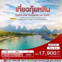 Guilin the Paradize on Earth 5วัน4คืน