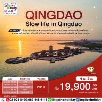 Slow life in Qingdao 4วัน3คืน