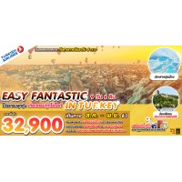 EASY FANTASTIC IN TURKEY 9 วัน 6 คืน