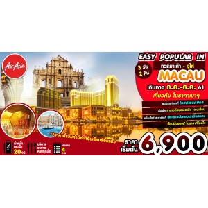 EASY POPULAR IN MACAU 3D2N (FD)