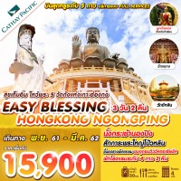 EASY BLESSING HONGKONG NGONGPING (CX)