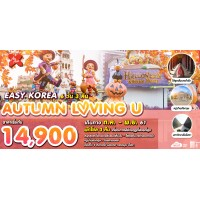 EASY KOREA AUTUMN LOVING U 6D