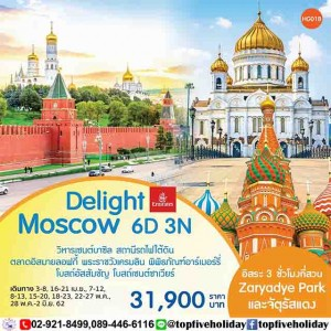 Delight Moscow 6วัน3คืน