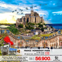 FRANCE NORMANDY – PARIS 8 วัน 5 คืน