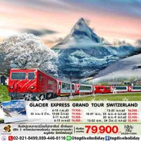GLACIER EXPRESS GRAND TOUR SWITZERLAND 10 วัน 7 คืน