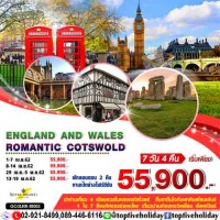 ENGLAND AND WALES ROMANTIC COTSWOLD 7 วัน 4 คืน