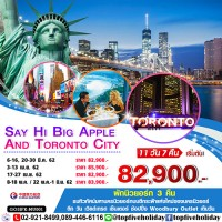 Say Hi Big Apple And Toronto City 11 วัน 7 คืน