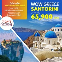 WOW Greece-Santorini 7 Days  QR