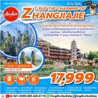 T-SUD THE CHARMING OF ZHANGJIAJIE FD 6วัน 5คืน