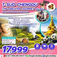 T-SUD CHENGDU THE GREATER JOURNEY 5วัน4คืน