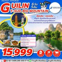 GUILIN T-SUD BIG MOUNTAIN 6วัน 5คืน