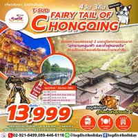 FAIRY TAIL OF CHONGQING 4D3N
