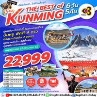 T-SUD THE BEST OF  KUNMING 6วัน5คืน