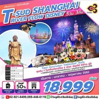 T-SUD SHANGHAI RIVER FLOW DISNEY 5วัน3คืน