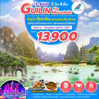 กุ้ยหลิน 5 วัน 4 คืน T-SUD GUILIN BIG MOUNTAIN (CHINA SOUTHERN AIRLINES)