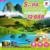 TOUCHING SAPA HALONG 4D3N BY SL