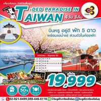 T-DED PARADISE IN TAIWAN 4วัน 3คืน