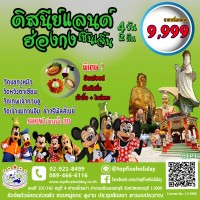 Disney Join The Fun 4D2N